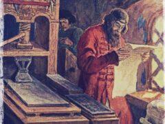 РС 216 Начало книгопечатания в России