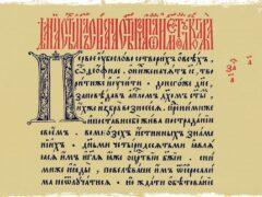 РС 227 История русского языка