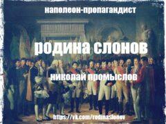 РС 17 Наполеон — пропагандист