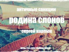 РС 10 Античные санкции