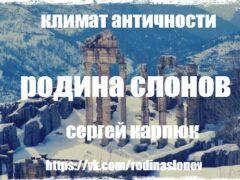 РС 18 Климат античности